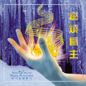 Picture of 燃燒為主 (專輯) Burning For Christ (Album)