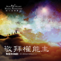 Picture of 敬拜權能主 (專輯) Worship the Almighty (Album)