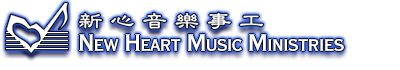 新心音樂事工 New Heart Music Ministries